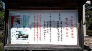 令和ニ年 成海神社 例祭の御案内