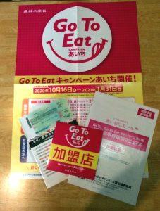 Go To Eatキャンペーンあいち 店舗用キット