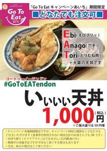 EATendon(いぃぃぃ天丼)のポスター