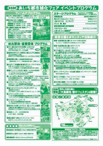 第33回あいち都市緑化フェア チラシ