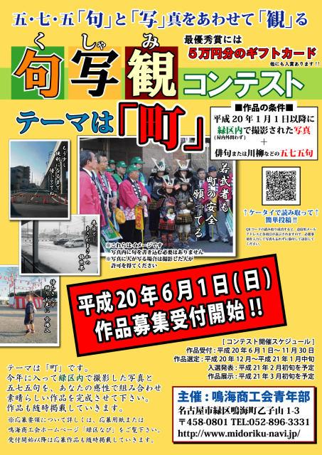 句写観コンテストポスター