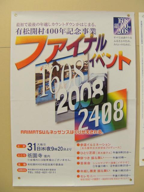 ファイナルイベントのポスター