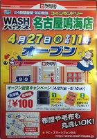 WASHハウス 名古屋鳴海店(2018/4/27開店)