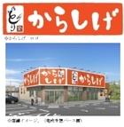 からしげ 鳴子店(2018/6下旬開店予定) #木曽路 #天丼てんや #テンコーポレーション #からあげ専門店
