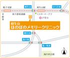 相生山ほのぼのメモリークリニック(2020/5/12開院)