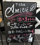 Amitié アミティエ Amitie(2020/11/3開店) @amitie_nagoya