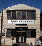 名古屋市緑区の税理士・社会保険労務士 長岡大輔 税理士事務所 相続税の申告・ご相談も