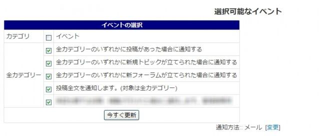 ユーザー登録すると設定できます