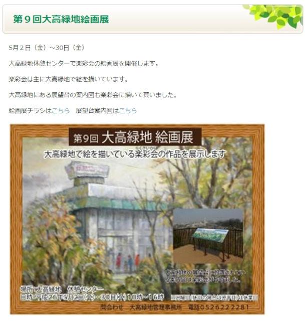 絵画展のお知らせページ