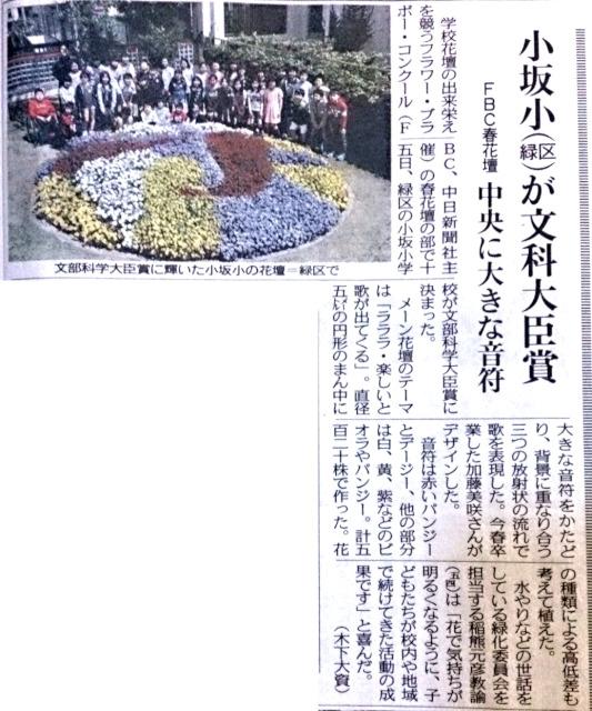 中日新聞紙面から