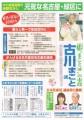 古川まこと(日本共産党)