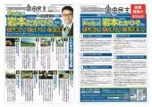岩本たかひろ(自由民主党)