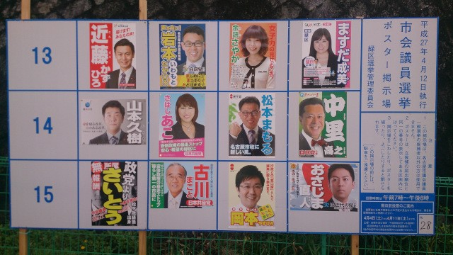 市会議員選挙ポスター