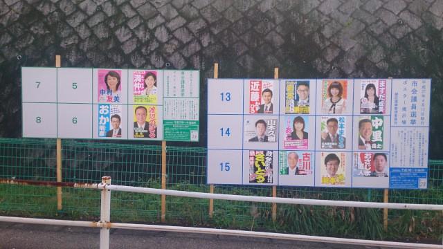 名古屋市会議員選挙および愛知県会議員選挙の結果