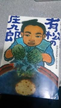 有松の庄九郎