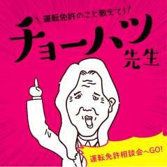 名鉄自動車学校 運転免許相談会