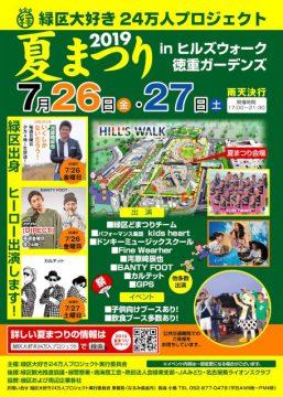 夏まつり2019 in ヒルズウォーク徳重ガーデンズ開催チラシ