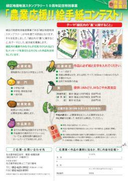 農業応援!! 絵手紙コンテスト