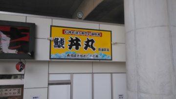 鯱 丼丸 鳴海駅前店