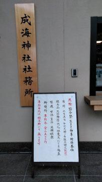 成海神社 令和2年 節分祭案内