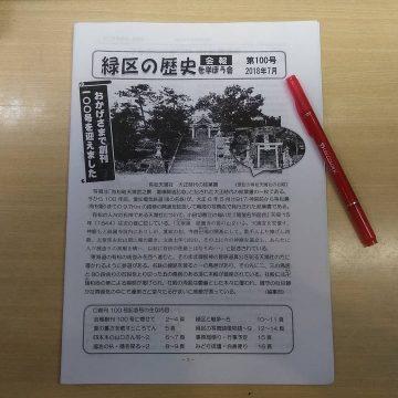 緑区の歴史を学ぼう会会報 通算100号