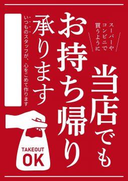 名古屋市緑区内で持ち帰りをしている飲食店リスト