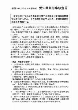 新型コロナウイルス感染症 愛知県緊急事態宣言